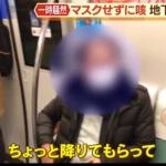 【悲報】地下鉄で咳をしていた男性に乗客がブチギレ、運行が止まるwww 日本でもこうなってしまったか・・・