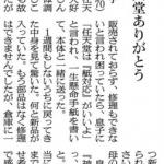 【朗報】任天堂さん、また神対応をしてしまい話題になる!