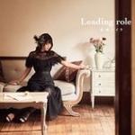 結城アイラのミニアルバム「Leading role」MV&全曲試聴動画