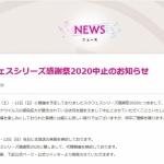 【悲報】4月11日・12日開催予定の「ラブライブ!スクフェスシリーズ感謝祭 2020」の中止が発表。代替企画として両日にWEB番組を生配信予定