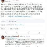 【悲報】ラブライバーが「三島沼津は観光資源が乏しいからラブライブが無かったら来ない」と貶め地元民らの怒りを買う