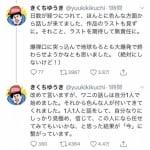 【悲報】100日ワニ作者さん、テレビで怒涛の攻勢を仕掛けてしまう! 過去のツイートでイキりツイートも発見される