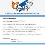【悲報】エロゲ業界マジおわる・・・エロゲ会社「ソフトハウスキャラ」解散・廃業