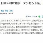 【悲報】中国人アニメーターの平均月収52万円! 日本は下請けに転落「クオリティが足りない」と中国側から突き返されるケースも