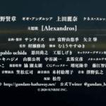 『機動戦士ガンダム 閃光のハサウェイ』最新PV公開! メインキャスト発表! ハサウェイ:小野賢章、ヒロインのギギ:上田麗奈、ケネス:諏訪部順一