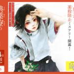 京アニ(エスマ文庫)から新しいラノベ『典薬寮の魔女』が発売! 薬屋フォロワーっぽい!