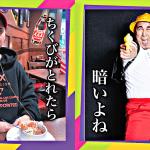 【追加しました!】声優・木村昴さん「寒いよる。はだかで寝たら、風邪をひく」#心に刺さらない名言集で爆笑をかっさらう