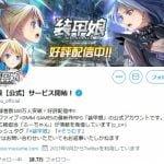 【悲報】レベルファイブ×DMMの最新ソシャゲ『装甲娘』リリース初日から「ガチャ石増殖バグ」が発見されメンテw