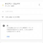 【悲報】 声優・佐倉綾音さん「ジョアンフェリックスとムバッペって誰?ごめん全然知らないw」