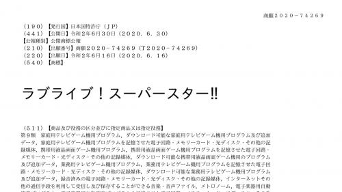 サンライズが『ラブライブ! スーパースター!!』を商標登録! 新作ゲームか? それともハローラブライブの正式タイトルか?