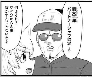 【スナックバス江 170話感想】明美さん、たまに賢い事を言うバカなヤツだった!?