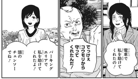 【チェンソーマン 89話感想】チェンソーマンの弱点が判明!!コベニがヒロインみたいになっててワロタw