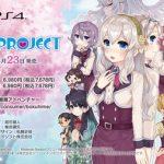 【画像】日本一ソフトウェア、「男が女装するゲーム」を起死回生に発売へw