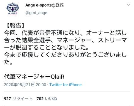 【悲報】女性限定eスポーツチーム、代表が消えてチーム解散してしまう