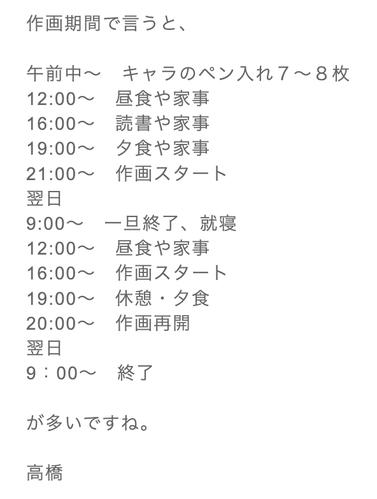 【悲報】「呪術廻戦」、芥見先生の体調不良のため しばらくの間休載へ!!