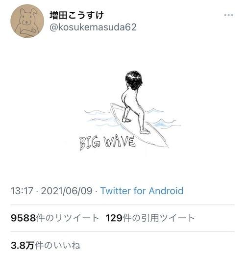 ギャグ漫画日和の作者を名乗るアカウントが現れ、編集部から注意喚起される