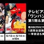アニメ『ワンパンマン』シリーズ無料配信決定!