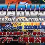 『ダライアス コズミックコレクション』PS4版の新モードを紹介