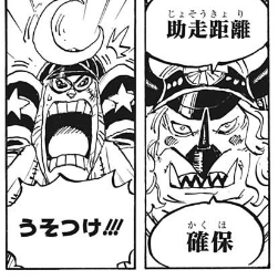 【ジャンプ33&34号感想】ワンピース 第1019話ヘリケラトプス