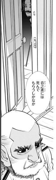 【ゴールデンカムイ 281話感想】ウイルクが函館で見たものは!?金塊の謎がますます深まる!!