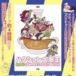 """「ハクション大魔王」呼ばれて飛び出てジャジャジャジャ~ン!""""COMPLETE DVD BOOK""""発売"""