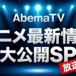 「AbemaTV」新型コロナによるアニメ系イベント中止を受け、特別番組放送へ! 3月21日&22日の2日間