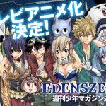 真島ヒロ最新作『EDENS ZERO(エデンズゼロ)』のテレビアニメ化が決定!原作者コメントも公開