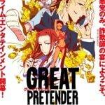 「GREAT PRETENDER」はあのドラマの原点!? 鏑木監督らスタッフの意気込み感じるプロジェクトPV公開