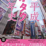 10年前オタク「アニメ好きです」 陽キャ「おい…あいついじめようぜw」→現在