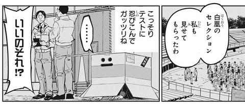 【朗報】少年ジャンプ新連載の野球漫画「クーロンズ・ボール・パレード」、ヒロインが可愛い!!