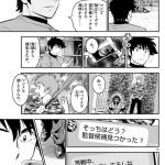 【悲報】MAJOR2nd茂野吾郎さん、独立リーグで上手くいってないw