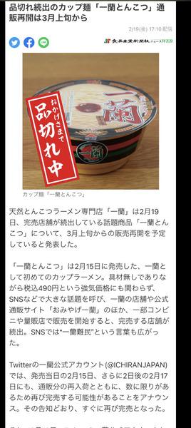 【悲報】転売ヤー、一蘭のカップ麺を「1個1000円」で売り始める…