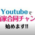 ナンバーナイン、イラストレーター兼漫画家の小龍氏らによるYouTubeチャンネル 「漫画家合同チャンネル unico」の運営協力を開始