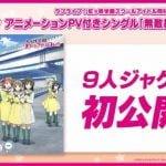 『ラブライブ!虹ヶ咲学園』アニメPV付CD『無敵級ビリーバー』の9人版ジャケ公開!! やっぱりこのキャラデザでいくんか