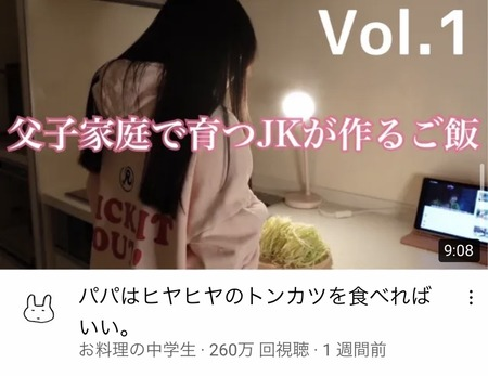 【画像】女子高生YouTuber、『父子家庭』をアピールして荒稼ぎしてしまうw