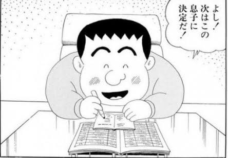 真鍋翔 クズ