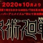 アニメ「呪術廻戦」、MAPPA制作で10月放送開始!両面宿儺役に諏訪部順一