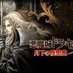 シリーズ屈指の人気を誇る『悪魔城ドラキュラX 月下の夜想曲』がモバイルゲームとなって復活!   – !