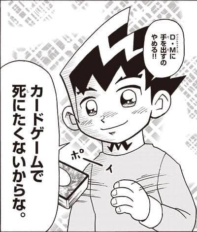 【悲報】武藤遊戯さん、なぜか子供のカードバトルに命を賭けてしまうw