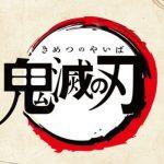 『鬼滅の刃』初オケコン全公演見合わせを発表 振替公演を実施する方針
