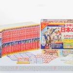 読みごたえ抜群の歴史まんが『少年少女日本の歴史』電子版全巻無料公開中