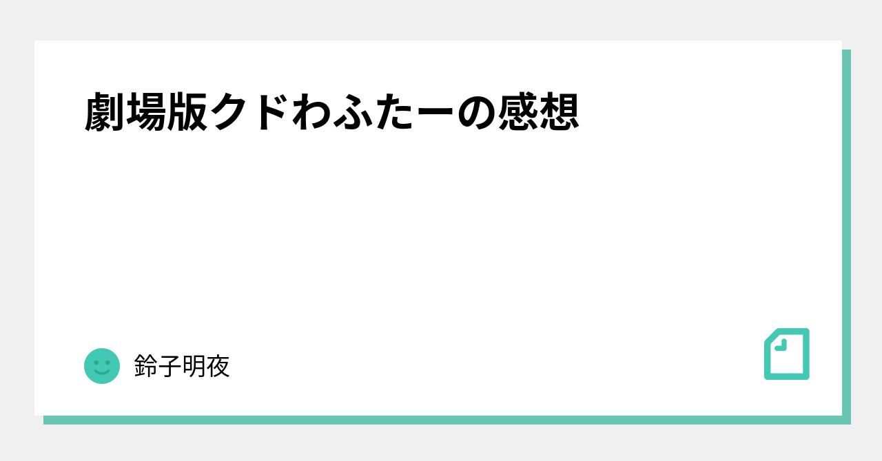 【朗報】「100日間生きたワニ」興行収入2500万達成!!!