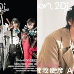 「spoon.2Di Actors」表紙に『刀ミュ 静かの海のパライソ』刀剣男士6振り&Wカバーに荒牧慶彦さんが登場!