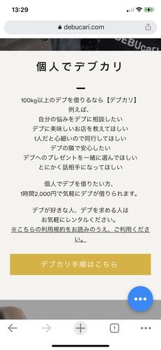 【画像】デブを1時間2000円で借りるサービス「デブカリ」、めっちゃ楽しそうで草w