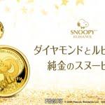 スヌーピーが輝く☆ 祝70thダイヤモンド&ルビーの純金コインペンダント   – !