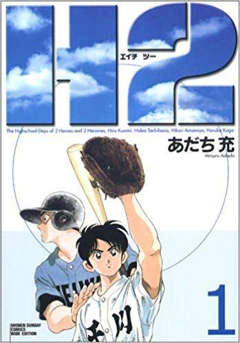 バスケ漫画のNo.1←スラムダンク、サッカー漫画のNo.1←キャプテン翼、野球漫画のNo.1←???
