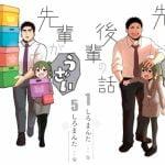 ツイッターで大人気の作品「先輩がうざい後輩の話」が動画工房でアニメ化!!