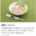 【画像】1490円(税抜)ラーメン、値段に納得の山盛り豪華でめちゃくちゃ美味そうw