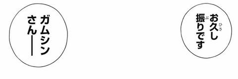 【るろうに剣心 -北海道編- 38話感想】斎藤一に恨みを持つ、劍客兵器の正体は!?