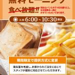 【悲報】快活のモーニング、食べ放題じゃなくなる